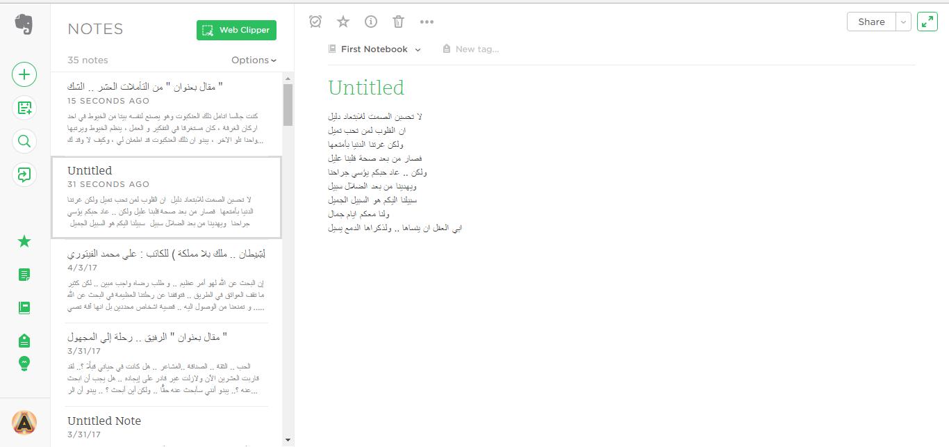 أكتب المقالات باللغة العربية