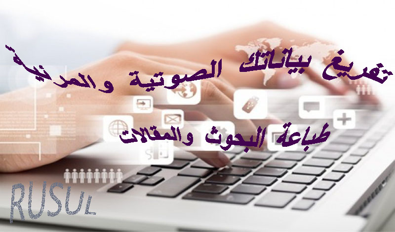 تفريغ البيانات على word, PDF, PowerPoint, excel